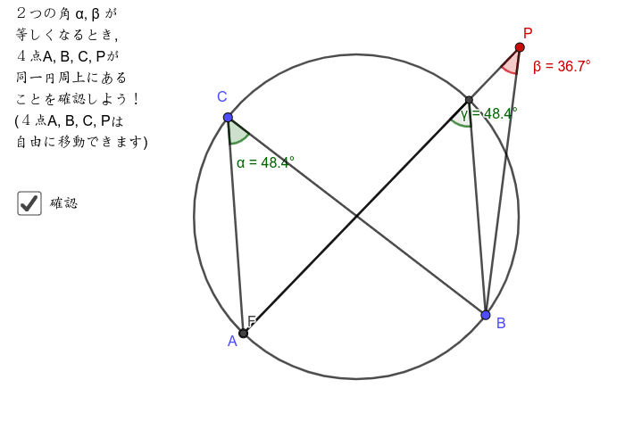 円周角の定理の逆 ワークシートを始めるにはEnter キーを押してください。