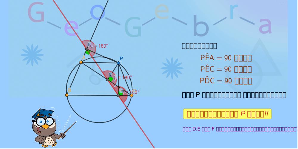 จากจุดใดๆ บนเส้นรอบวงซึ่งล้อมรอบรูปสามเหลี่ยม ลากเส้นจากจุดนั้นไปตั้งฉากกับด้านทั้งสาม เส้นเชื่อมจุดปลายเส้นตั้งฉากจะอยู่บนเส้นตรงเดียวกัน Press Enter to start activity