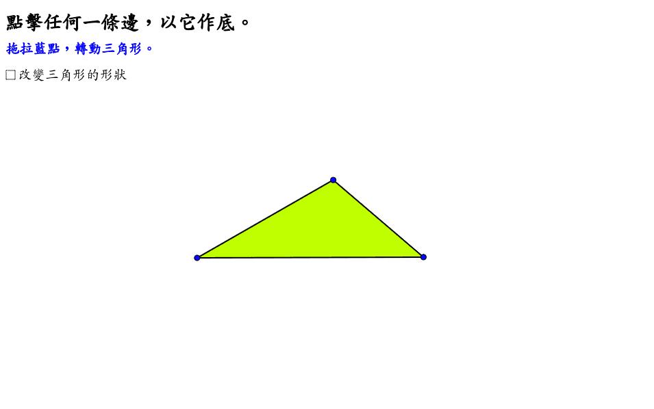 Area of Triangle 按 Enter 鍵開始活動