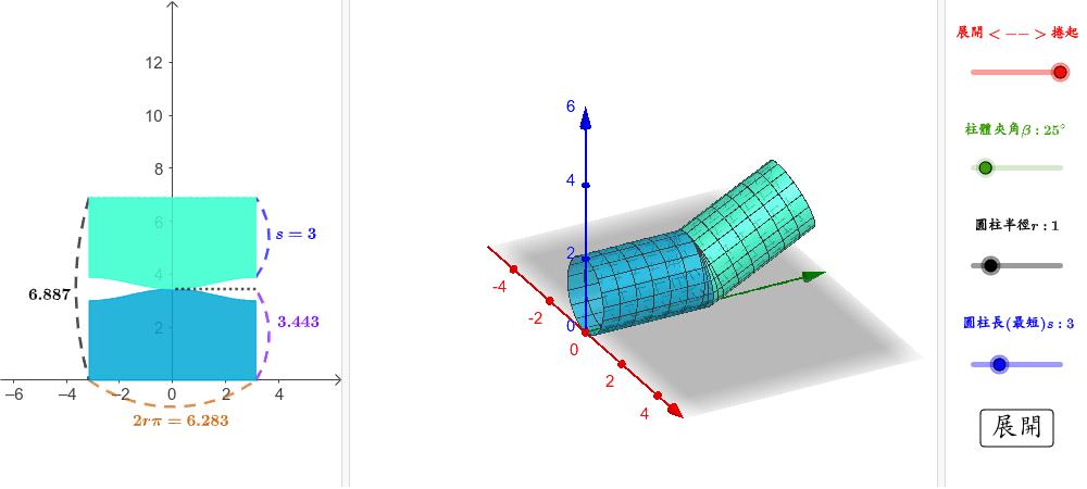 兩個相同半徑的圓柱,以一個角度相連接,其展開圖與其展開動畫。 按 Enter 鍵開始活動