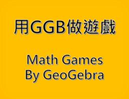 用GGB做遊戲 Math Games By GGB