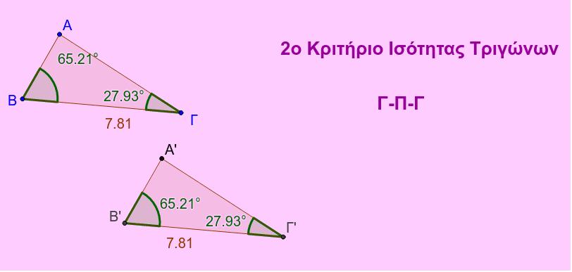2ο Κριτήριο Ισότητας Τρίγωνων Press Enter to start activity