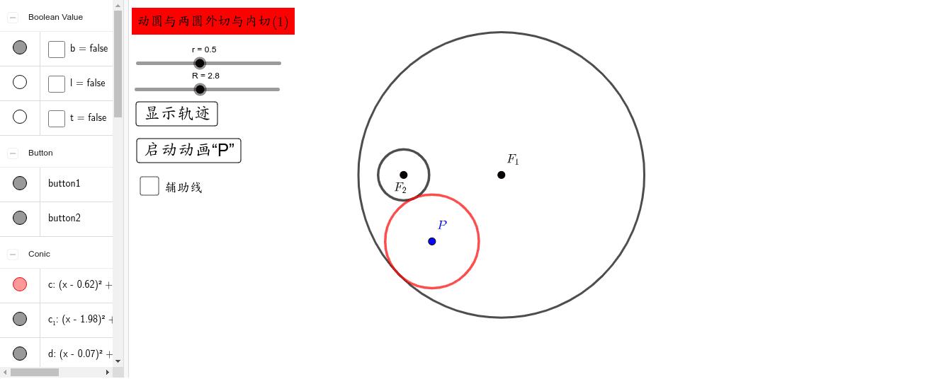 动圆与两圆外切与内切(1) 按 Enter 开始活动