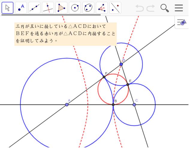 頂点を中心とする3円が互いに接するとき、接点の作る円は三角形の内接円であることを証明してみよう。 ワークシートを始めるにはEnter キーを押してください。