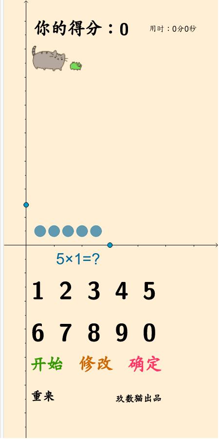 表内乘法 按 Enter 开始活动