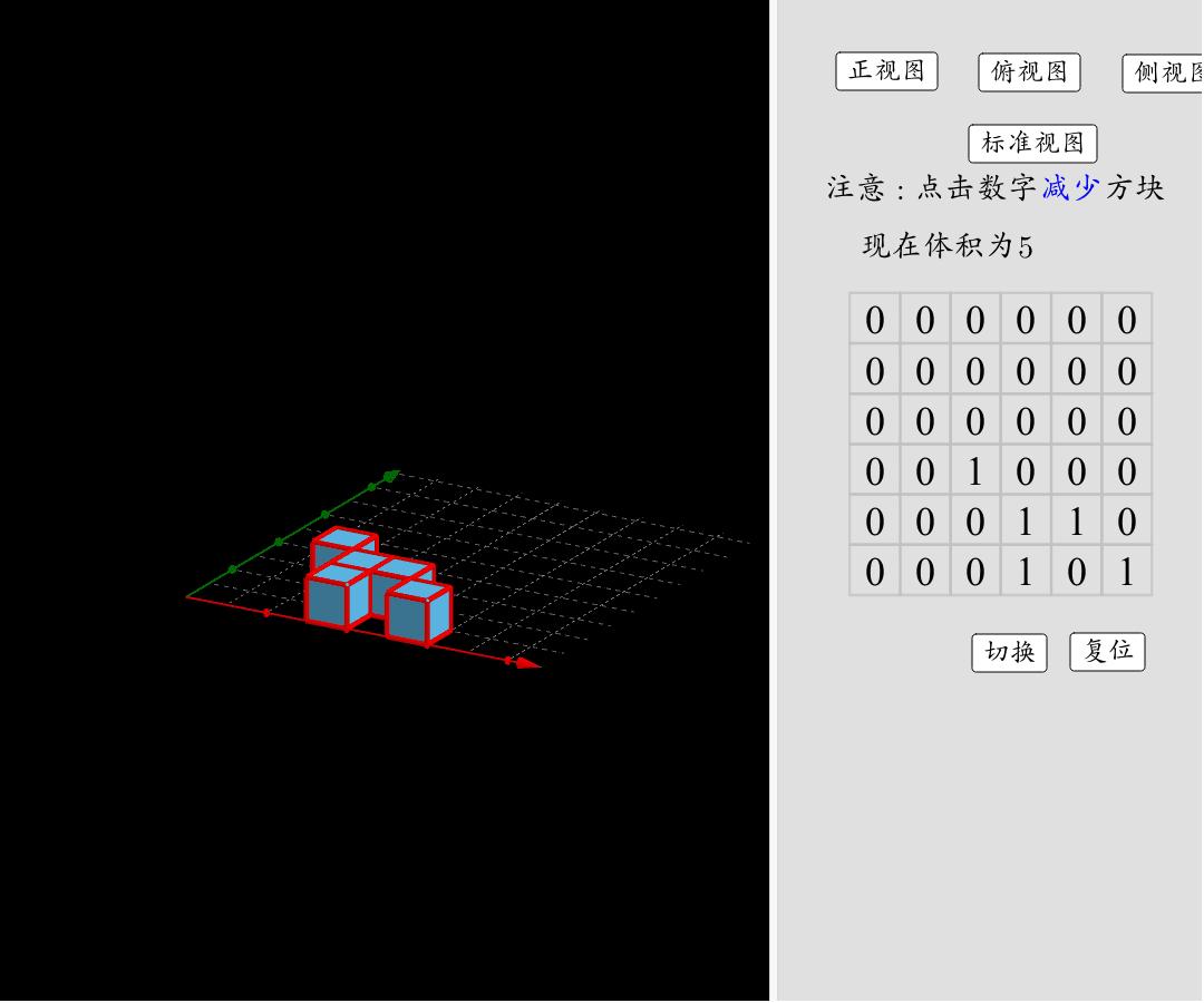 多立方体之三视图 按 Enter 开始活动