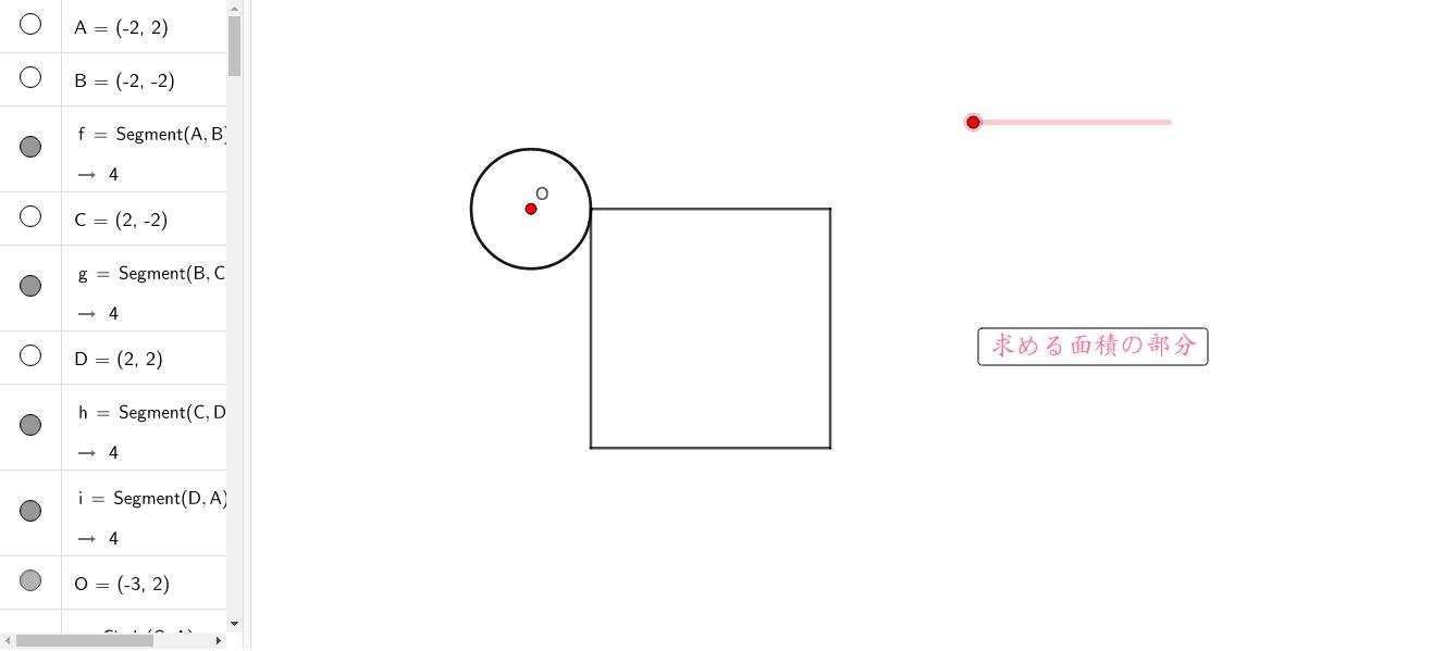 GeoGebra Applet ワークシートを始めるにはEnter キーを押してください。