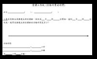 堂課工作紙_EX14_活動所用時間_v11.pdf