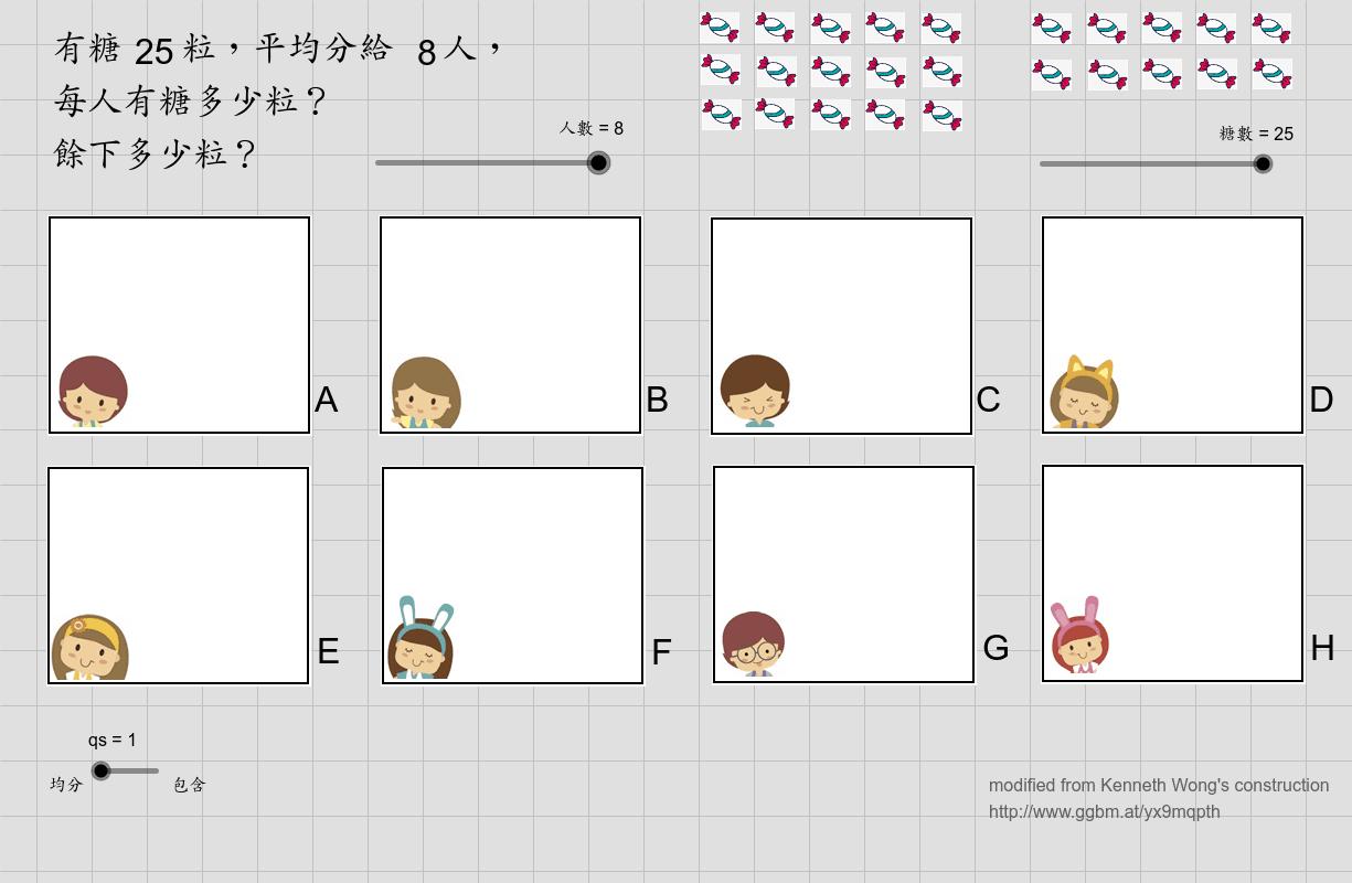 1.1 分物活動 Press Enter to start activity